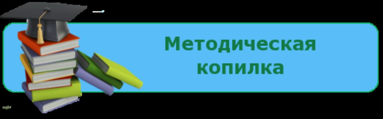 Методическая копилка